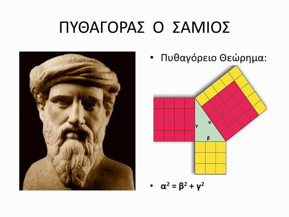 Pythagorean theorem